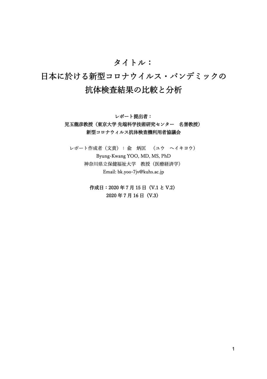 Dr.Yoo_抗体検査レポート_for 児玉教授 国会提出済