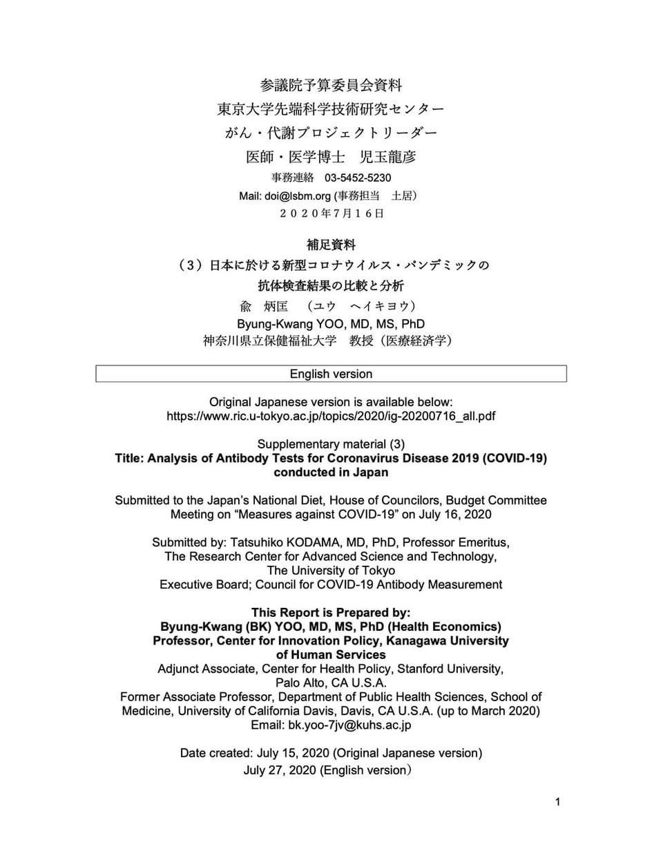 Prof. Kodama_Diet testimony_English_posted_BK Yoo